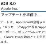 iPhone 5CをiOS8にアップグレード