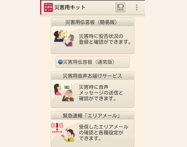 災害用キットアプリ