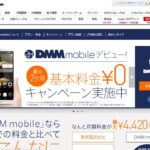 DMMもMVNOに参戦幅広いラインナップ