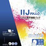 IIJ IIJmio SIM 音声通話 パック みおふぉんがタイムセール中
