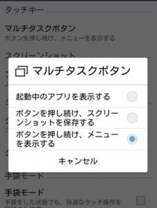 マルチタスクボタンの設定変更