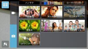 Zenfone5の各モード
