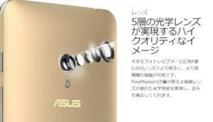 ASUS Zenfone5のカメラ