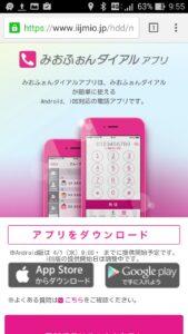 みおfんダイアルアプリ