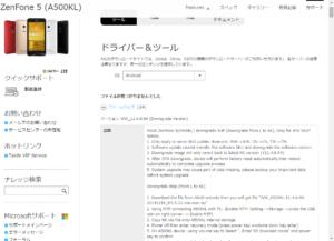 Zenfone5のlolipop