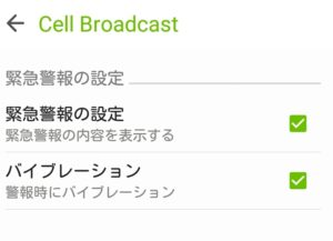 Cell Broadcast