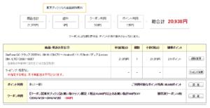 ASUS ZenFone Goの価格